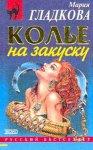 Мария Гладкова - Колье на закуску (1998) MP3
