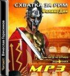 Феликс Дан - Битва за Рим (2012) MP3