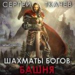 Сергей Ткачев - Шахматы богов (2016) MP3