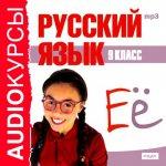 Русский язык (5-9 классы). Аудиокурсы (2008) MP3