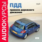 ПДД - правила дорожного движения. Аудиокурсы. (2007) MP3