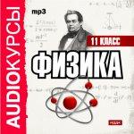 Е. В. Жуковская - Физика. 11 класс. Аудиокурс (2009) MP3
