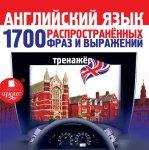 Английский язык. 1700 распространенных фраз и выражений (2014) MP3