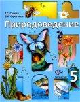 Природоведение (5 класс). Аудиокурс (2008) MP3
