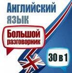 Майкл Спенсер - Английский язык. Большой разговорник. 30 в 1 (2014) MP3