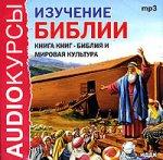 Александр Мень, Александр Борисов - Аудиокурсы. Изучение Библии  (2007) MP3