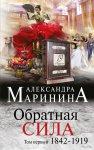 Александра Маринина  -  Обратная сила  (2016) МР3