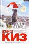 Киз Дэниел - Цветы для Элджернона (2011) МР3