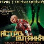 Ник. Горькавый -  Астровитянка (2016) МР3