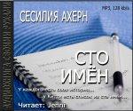 Сесилия Ахерн - Сто имён (2013) MP3