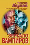 Чингиз Абдуллаев - Зеркало вампиров  (2009) МР3