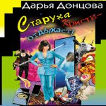 Дарья Донцова - Старуха Кристи - отдыхает!  (2009) MP3