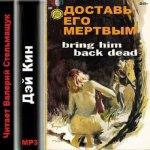 Дэй Кин - Доставь его мертвым  (2016) MP3