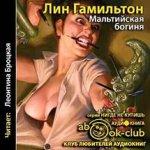 Лин Гамильтон - Лара Макклинток (2016) MP3