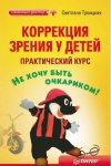 Светлана Троицкая - Коррекция зрения у детей. Практический курс (2013) МР3