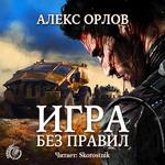 Алекс Орлов - Томас Брейн: Игра без правил (2016) МР3