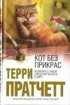Терри Пратчетт  - Кот без прикрас (2012) MP3