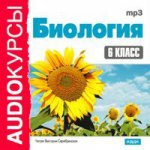Биология. Аудиокурсы (6-8 классы) (2008) МР3
