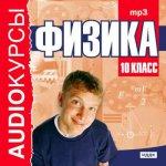 Т. В. Кокорина - Физика. 10 класс. Аудиокурс  (2008) МР3