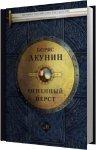 Борис Акунин - Огненный перст (2016) MP3