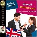 Живой Английский / Living Language  (2005) МР3