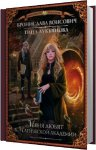 Бронислава Вонсович, Тина Лукьянова - Меня любят в магической академии (2016) MP3