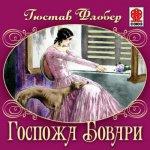 Гюстав  Флобер - Госпожа Бовари (2013) MP3
