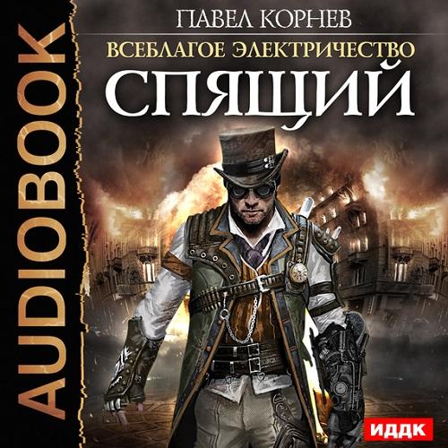 аудиокниги скачать бесплатно книги в мр3 без регистрации и смс