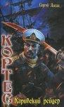 Сергей Лысак - Кортес (3 книги) (2016) МР3