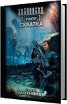 Роман Злотников - Схватка (2016) MP3