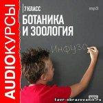 Ботаника и зоология (7 класс) Аудиокурс (2008) МР3