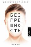 Джонатан Франзен - Безгрешность (2016) МР3