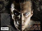 Михаил Костин, Алексей Гравицкий - Живое и мёртвое  (3 книги) (2016) МР3