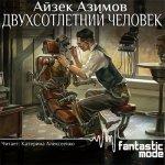 Айзек Азимов - Двухсотлетний человек (2016) МР3