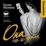 Татьяна Москвина - Она что-то знала (2016) МР3