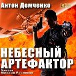 Антон Демченко - Киты по штирборту (2 книги) (2016) МР3