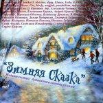 Джеймс Хэрриот - Зимняя сказка (2013) MP3