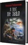 Николай Побережник - Я вас не звал (2016) MP3