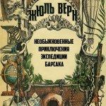 Жюль Верн - Необыкновенные приключения экспедиции Барсака  (2002) МР3