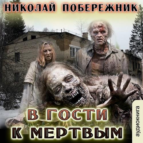 Николай побережник в гости к мертвым аудиокнига скачать