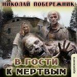 Николай Побережник - В гости к мертвым (2016) МР3