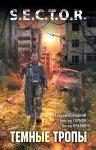 Андрей Левицкий - S.E.C.T.O.R. (4 книги) (2017) МР3