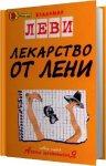 Владимир Леви - Лекарство от лени (2017) MP3