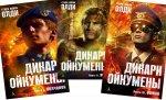 Генри Лайон Олди - Дикари Ойкумены  (2 книги) (2017) МР3