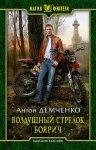 Антон Демченко - Воздушный стрелок: Боярич (2017) MP3