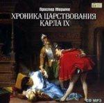 Проспер Мериме - Хроника царствования Карла IX  (2008) МР3