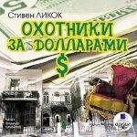 Стивен Ликок - Охотники за долларами (2009) МР3