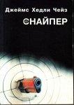 Джеймс Хедли Чейз - Снайпер (2004) МР3