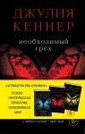 Джулия Кеннер - Страсти по Старку  (3 книги) (2017) МР3