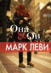 Марк Леви - Она & Он  (2016) МР3